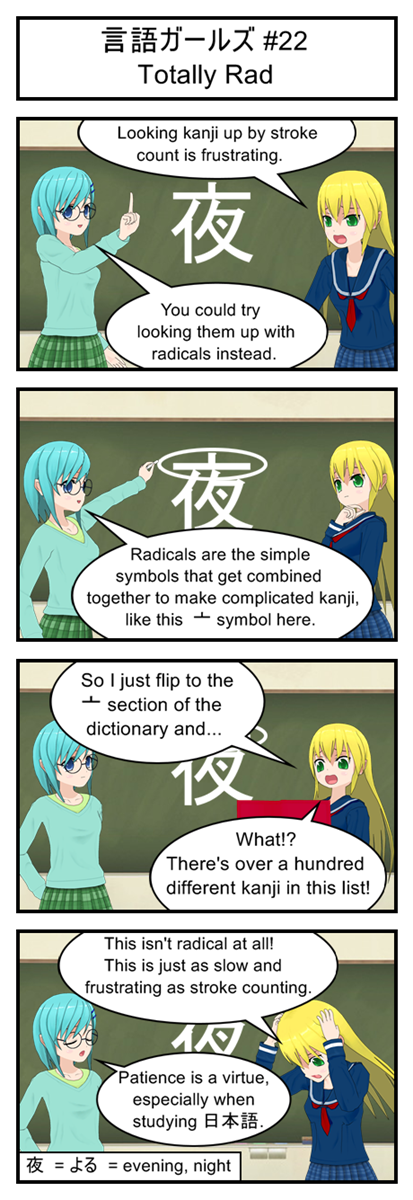 Gengo Girls #22: Totally Rad