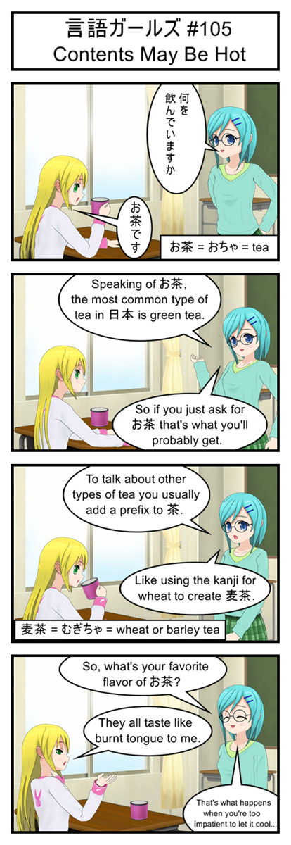 Gengo Girls #105: Contents May Be Hot